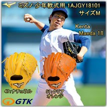 mizunoの少年用グローブ1AJGY18101前田健太モデル
