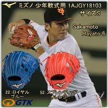 mizunoの少年用グローブ1AJGY18103坂本勇人モデル