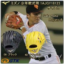 mizunoの少年用グローブ1AJGY18123坂本勇人モデル