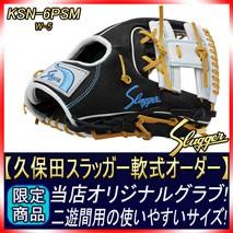 久保田スラッガーの軟式用オーダーグラブ6PSM