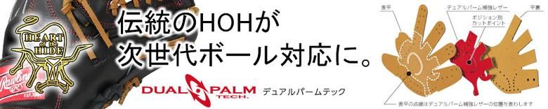 ローリングスのHOHシリーズ2018年モデル