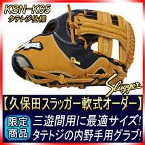 久保田スラッガー軟式用オーダーグローブK65