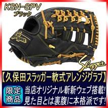 久保田スラッガー軟式用グローブSPV