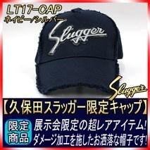 久保田スラッガーの限定キャップLT17-CAP