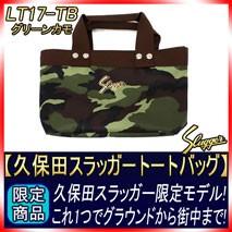 久保田スラッガーの限定トートバッグLT17-TB