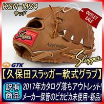 久保田スラッガーアウトレットグラブKSN-MS4