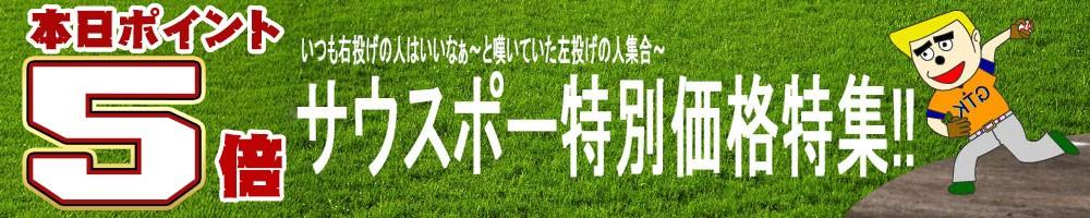久保田スラッガーのアウトレットグローブ 左投げ用