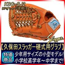 久保田スラッガーの硬式用アウトレットグローブKSG-SJ2