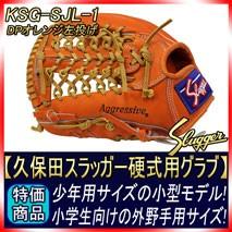 久保田スラッガーの硬式用アウトレットグローブKSG-SJL1