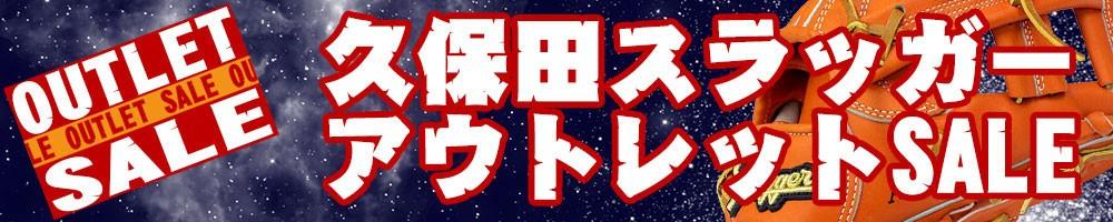 久保田スラッガーのアウトレットグローブ