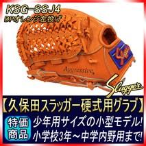 久保田スラッガーの硬式用アウトレットグローブKSG-SSJ4