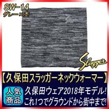 久保田スラッガーのネックウォーマーSW-14杢×グレー