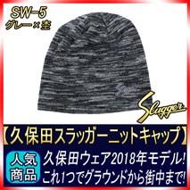久保田スラッガーのニットキャップSW-5杢×グレー