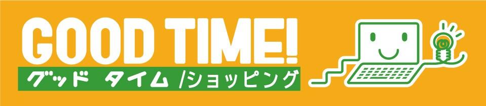 GOOD TIME / ショッピング