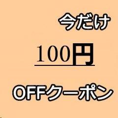 100円OFFクーポン♪ 週末限定☆ストア内全商品。