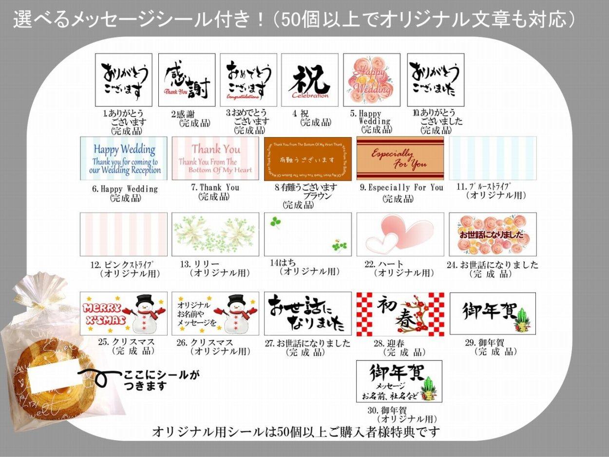 バームクーヘン/バウムクーヘン/イベント/販売促進/結婚式/プチギフト/大量/激安/オリジナル名入れギフト