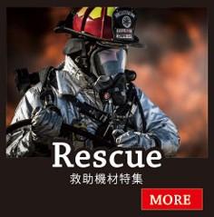 救助器材特集