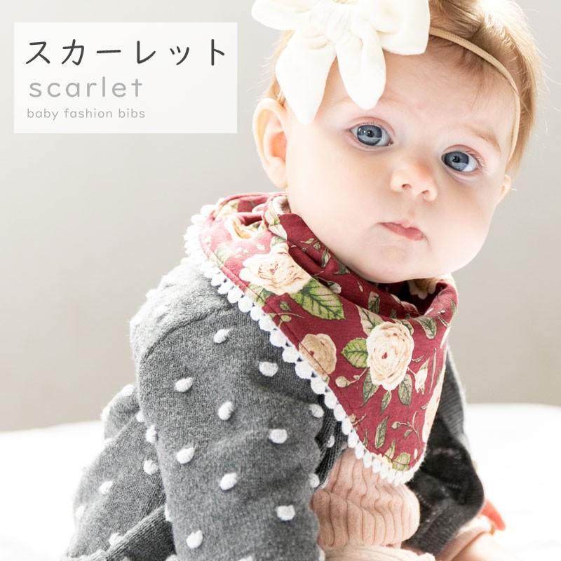 スカーレット