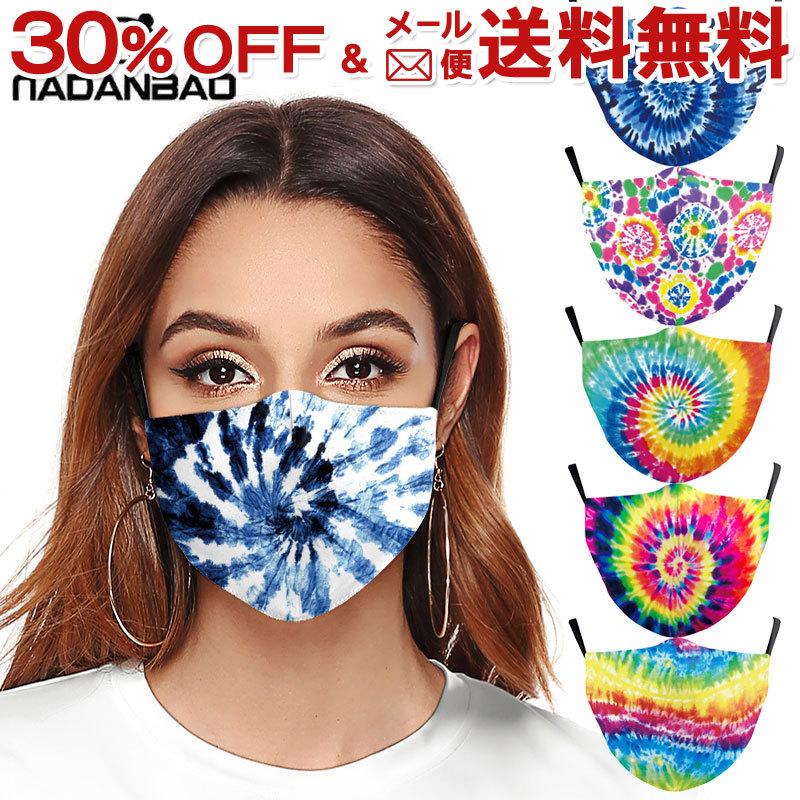 タイダイ プリント ファッションマスク