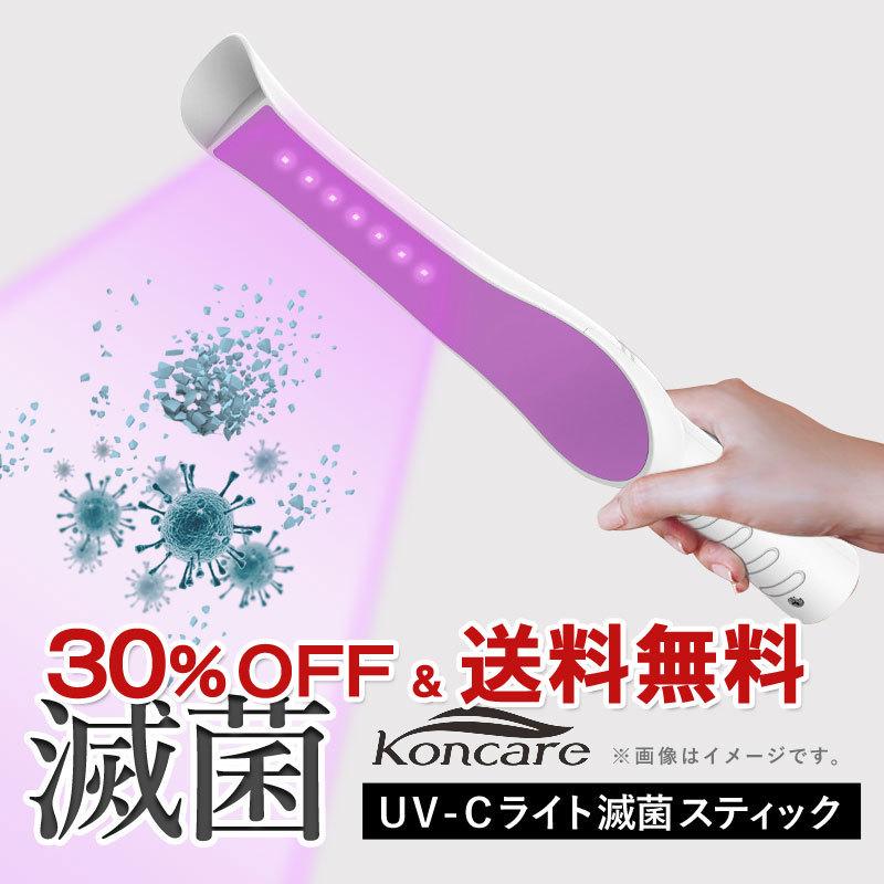 UVCライト 滅菌スティック