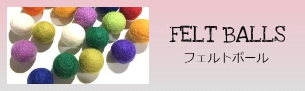 フェルトボール