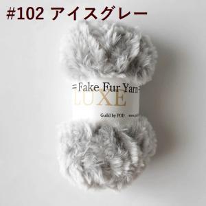 リュクスフェイクファーヤーン/ティップカラー|guild-yarn|30