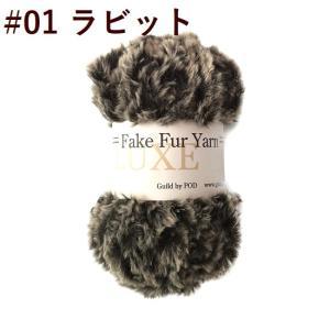 リュクスフェイクファーヤーン/ティップカラー|guild-yarn|21