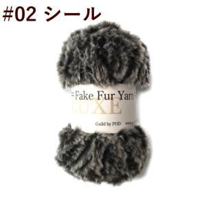リュクスフェイクファーヤーン/ティップカラー|guild-yarn|22