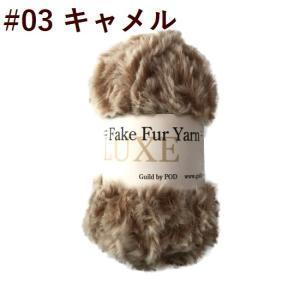 リュクスフェイクファーヤーン/ティップカラー|guild-yarn|23