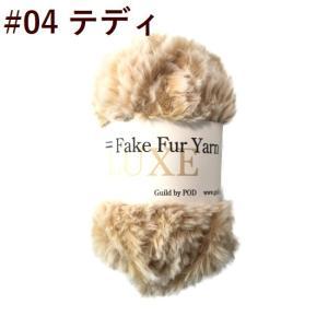 リュクスフェイクファーヤーン/ティップカラー|guild-yarn|24
