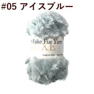 リュクスフェイクファーヤーン/ティップカラー|guild-yarn|25