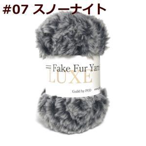 リュクスフェイクファーヤーン/ティップカラー|guild-yarn|27