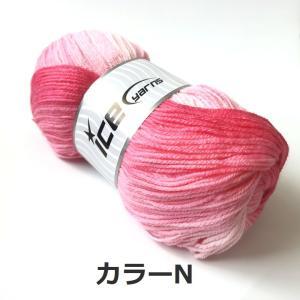 ICE Yarns マジックライト アクリル毛糸 guild-yarn 30