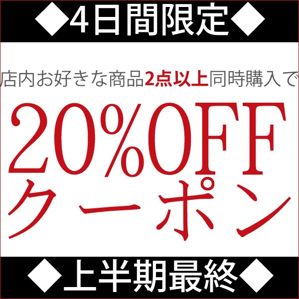 【何と!更にセール価格からも20%OFF】4日間限定!2点以上同時購入で何とセール価格からも全品20%OFF