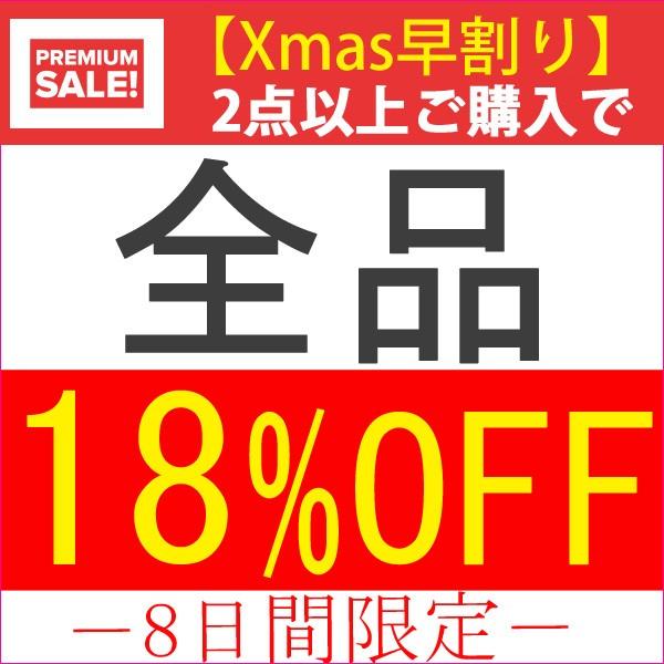 【セール商品も更に15%OFF】72時間限定!2点以上同時購入で何と表示価格から全品15%OFF