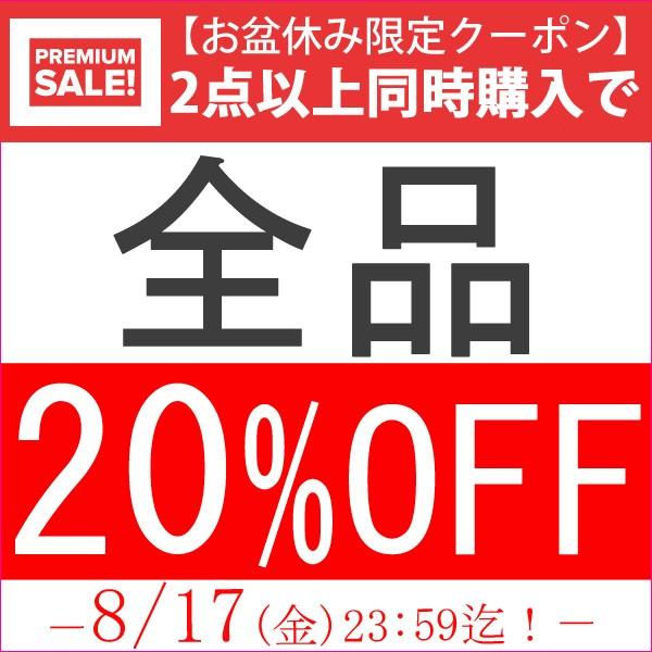【お盆休み限定】【全品 20%OFF】2点以上で全品20%OFF!!!【8/17(金)23:59迄】