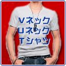 Vネック・UネックTシャツ