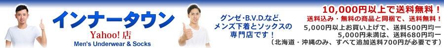インナータウン - Yahoo!ショッピング_ヘッダー