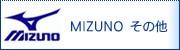 MIZUNO その他