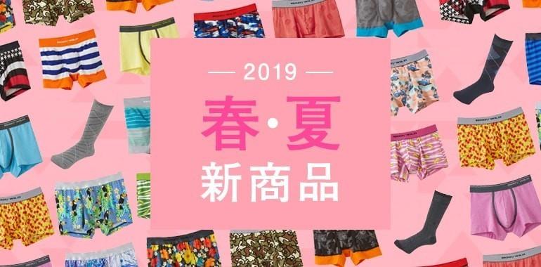 2019年春夏の新商品