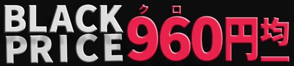 960円均一
