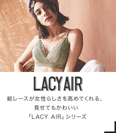 LACYAIR