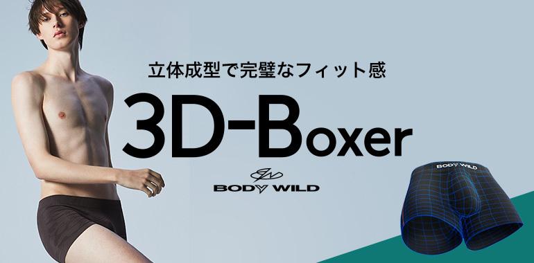 BODY WILD 3D-Boxer