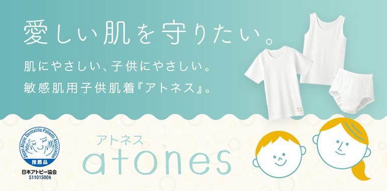 atones
