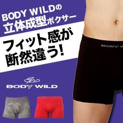 BODY WILD 成型