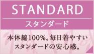 STANDARD/スタンダード