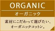 ORGANIC/オーガニック