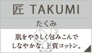 匠 TAKUMI/たくみ