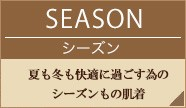 SEASON/シーズン