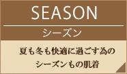 SEASON/シーズン(冬)